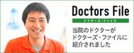 Doctors File(ドクターズ・ファイル)